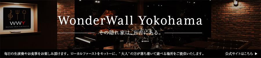 ワンダーウォール 横浜 - WonderWall Yokohama